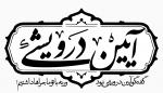 دانلود جزوه «آیین درویشی» موفقیت در دانشگاه امام صادق علیهالسلام ویرایش ۱۳۹۸ 13